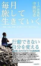 表紙: 毎月旅して生きていく: 〜英語。お金。時間。言い訳だらけの人生はやめよう〜 (ココロザシ)   守岡 裕志
