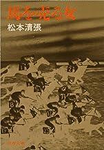 表紙: 馬を売る女 (文春文庫 ま 1-59) | 松本 清張