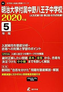 明治大学付属中野八王子中学校 2020年度用 《過去5年分収録》 (中学別入試問題シリーズ  N7)