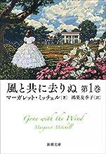 表紙: 風と共に去りぬ 第1巻(新潮文庫)   マーガレット・ミッチェル