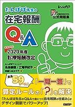 表紙: たんぽぽ先生の在宅報酬Q&A | 江篭平 紀子