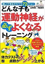 表紙: どんな子も運動神経が必ずよくなるトレーニング   山本 晃永