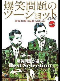 爆笑問題のツーショット 2018 結成30周年記念Edition 〜爆笑問題が選ぶBest Selection〜Vol.1...