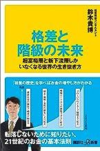 表紙: 格差と階級の未来 超富裕層と新下流層しかいなくなる世界の生き抜き方 (講談社+α新書) | 鈴木貴博