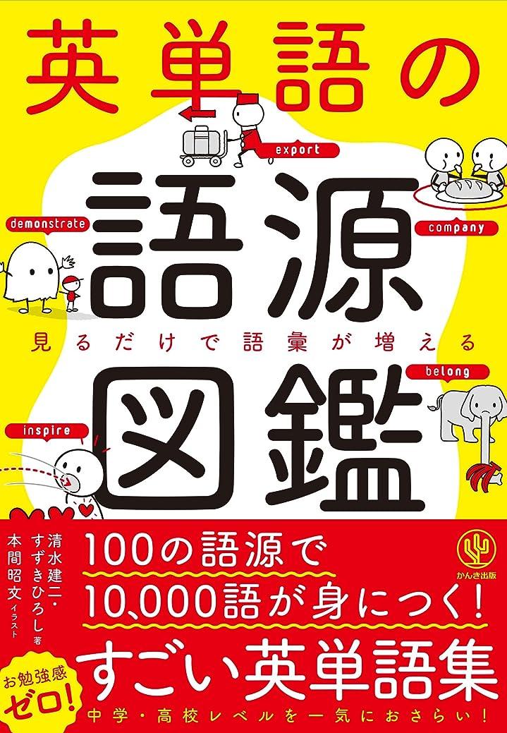 値する謙虚隠す英単語の語源図鑑