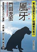 表紙: 風牙 -Sogen SF Short Story Prize Edition- 創元SF短編賞受賞作 | 門田 充宏