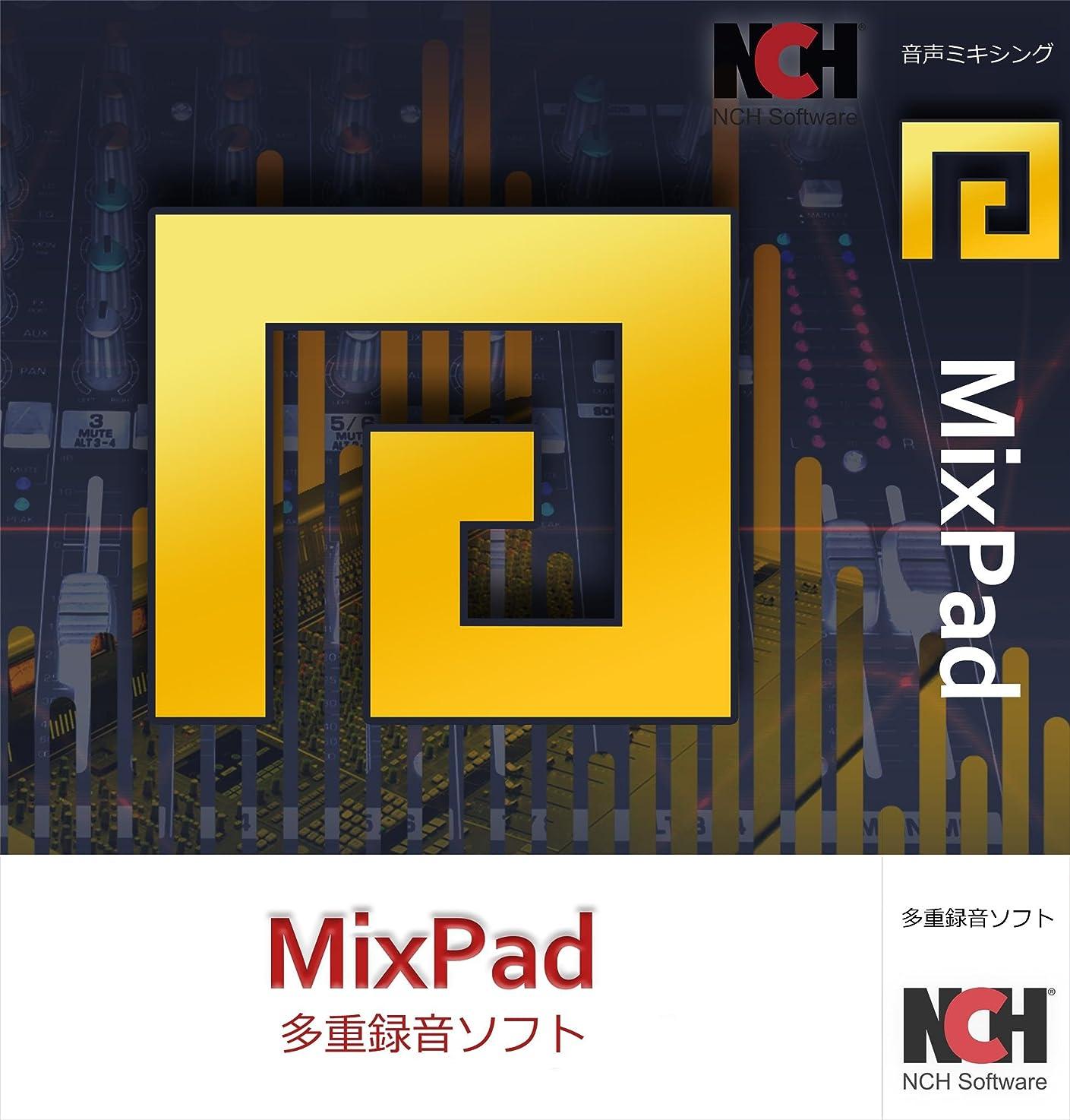 同級生入り口に対応MixPad多重録音ソフトMac版【無料版】|ダウンロード版