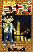 表紙: 名探偵コナン(72) (少年サンデーコミックス) | 青山剛昌