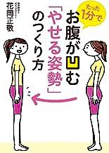 表紙: たった1分でお腹が凹む「やせる姿勢」のつくり方 | 花岡正敬