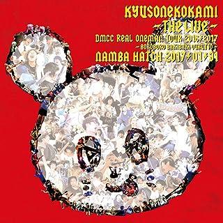 キュウソネコカミ -THE LIVE- DMCC REAL ONEMAN TOUR 2016/2017 ボロボロ バキバキ クルットゥー/なんばHatch (2017/01/3...