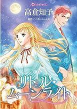 リトル・ムーンライト (ハーレクインコミックス)