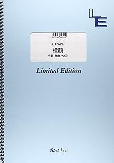 ピアノ・ソロ 横顔 / aiko  (LLPS0058) [オンデマンド]