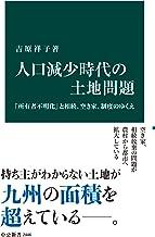 表紙: 人口減少時代の土地問題 「所有者不明化」と相続、空き家、制度のゆくえ (中公新書) | 吉原祥子