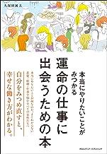 表紙: 運命の仕事に出会うための本 | 久保田 展夫