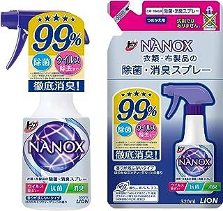 【Amazon.co.jp 限定】【まとめ買い】トップ ナノックス 衣類・布製品 抗菌 除菌 消臭スプレー 本体350ml+詰め替え320ml