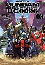 表紙: 機動戦士ガンダム U.C.0096 ラスト・サン(3) (角川コミックス・エース)   関西 リョウジ