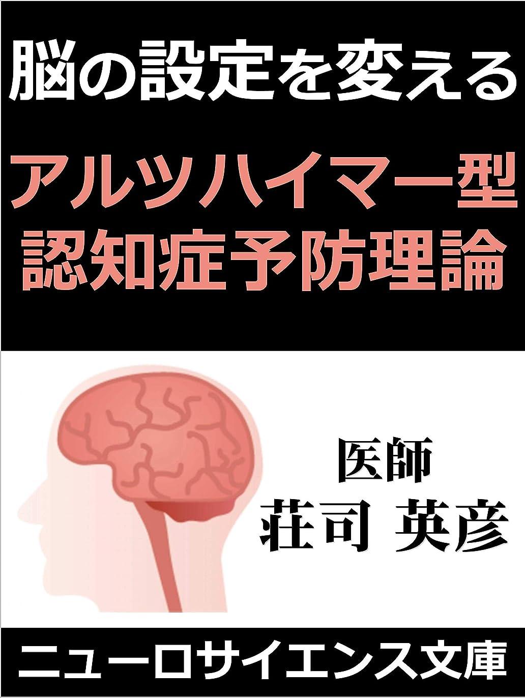 ちっちゃいスキャン言うアルツハイマー型認知症の予防理論 脳の設定を変える