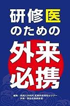 表紙: 研修医のための外来必携 | 浜田 久之
