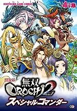 コミック 無双OROCHI2 スペシャルコマンダー (KOEI GAME COMICS)