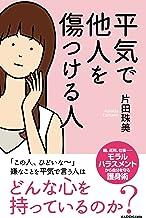 表紙: 平気で他人を傷つける人   片田 珠美