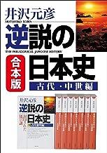 合本版 逆説の日本史 古代・中世編 (小学館文庫)