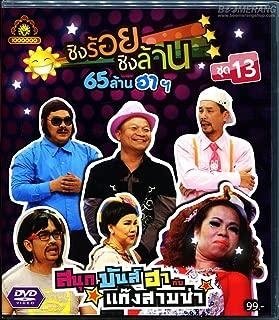 Sunshine Day Vol.13 *Thai Comedy Game Show* No Subtitle