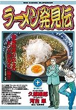 表紙: ラーメン発見伝(10) (ビッグコミックス)   河合単