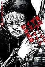 表紙: 真説 ザ・ワールド・イズ・マイン 3巻(1) (ビームコミックス) | 新井 英樹
