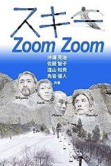 スキー Zoom Zoom: スキーについて語ってみよう! Kindle版