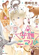 【Kindle限定】守護ニマル(1)【SS付き電子限定版】 (Charaコミックス)
