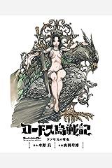 ロードス島戦記 ファリスの聖女 電子版(下) (カドカワデジタルコミックス) Kindle版