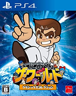 Arc System Works Kunio kun The World Classics Collection SONY PS4 PLAYSTATION 4 JAPANESE VERSION