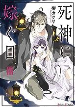 表紙: 死神に嫁ぐ日III【電子限定特典付き】 (シルフコミックス) | 椿 カヲリ