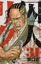 囚人リク 31 (少年チャンピオン・コミックス)