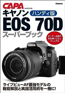 ハンディ版キヤノンEOS70Dスーパーブック