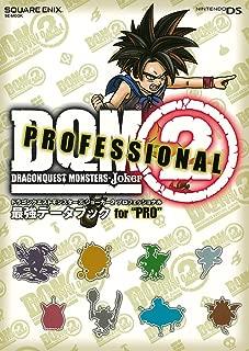 """ドラゴンクエストモンスターズ ジョーカー2 プロフェッショナル 最強データブック for """"PRO"""" (SE-MOOK)"""