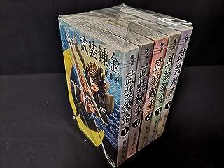 武装錬金【文庫版】 コミック 全5巻 セット