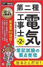 表紙: 電気教科書 第二種電気工事士 出るとこだけ!筆記試験の要点整理 第2版 | 早川 義晴
