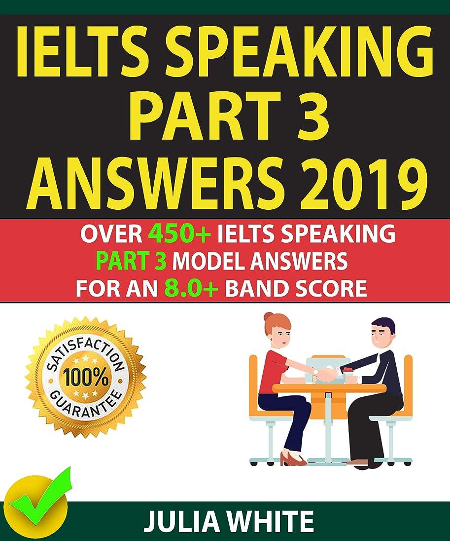 クライマックス名前を作るマージンIELTS SPEAKING PART 3 ANSWERS 2019: Over 450+ IELTS Speaking Part 3 Model Answers For An 8.0+ Band Score. (English Edition)