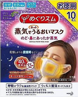 【大容量】めぐりズム 蒸気でホットうるおいマスク ラベンダーミントの香り 10枚入