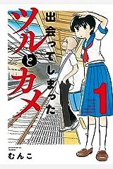 出会ってしまったツルとカメ【カラー増量版】 (1) (バンブーコミックス) Kindle版