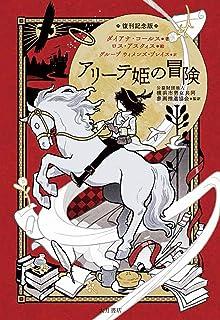 アリーテ姫の冒険[復刊記念版]
