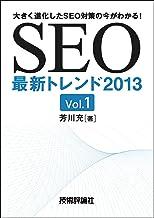 表紙: SEO最新トレンド2013 Vol.1   芳川 充