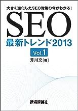 SEO最新トレンド2013 Vol.1