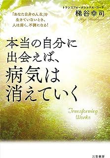 本当の自分に出会えば、病気は消えていく―――「あなた自身の人生」を生きていないとき、人は弱く、不調になる! (三笠書房 電子書籍)