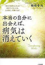 表紙: 本当の自分に出会えば、病気は消えていく―――「あなた自身の人生」を生きていないとき、人は弱く、不調になる! (三笠書房 電子書籍)   梯谷 幸司