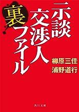 表紙: 示談交渉人裏ファイル (角川文庫) | 柳原 三佳