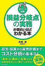 表紙: [ポイント図解]損益分岐点の実務が面白いほどわかる本 (中経出版)   天明茂