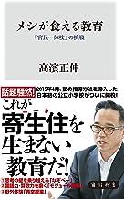 表紙: メシが食える教育 「官民一体校」の挑戦 (角川新書)   高濱 正伸