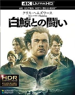 白鯨との闘い  [4K ULTRA HD + Blu-ray]